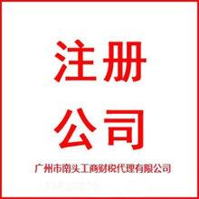 外资企业注册在广州市南沙自贸区图片