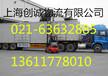 上海到江蘇淮安清河區物流專線專業