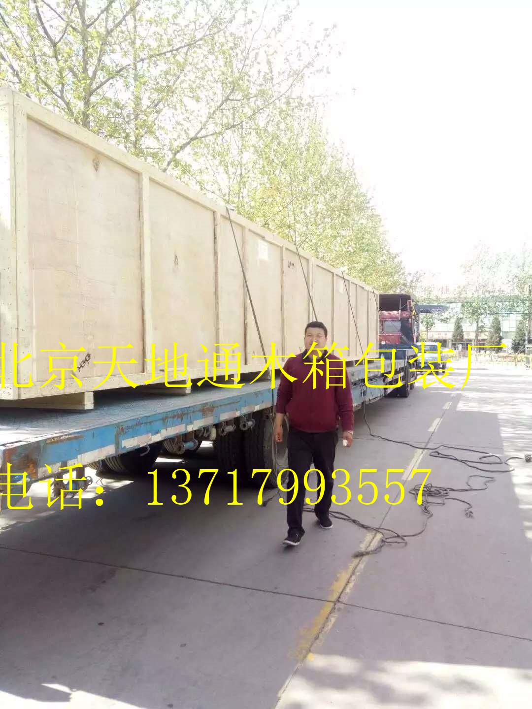 北京天地通物流有限公司