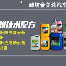 汽车用品设备,汽车用品设备报价,玻璃水设备,防冻液设备
