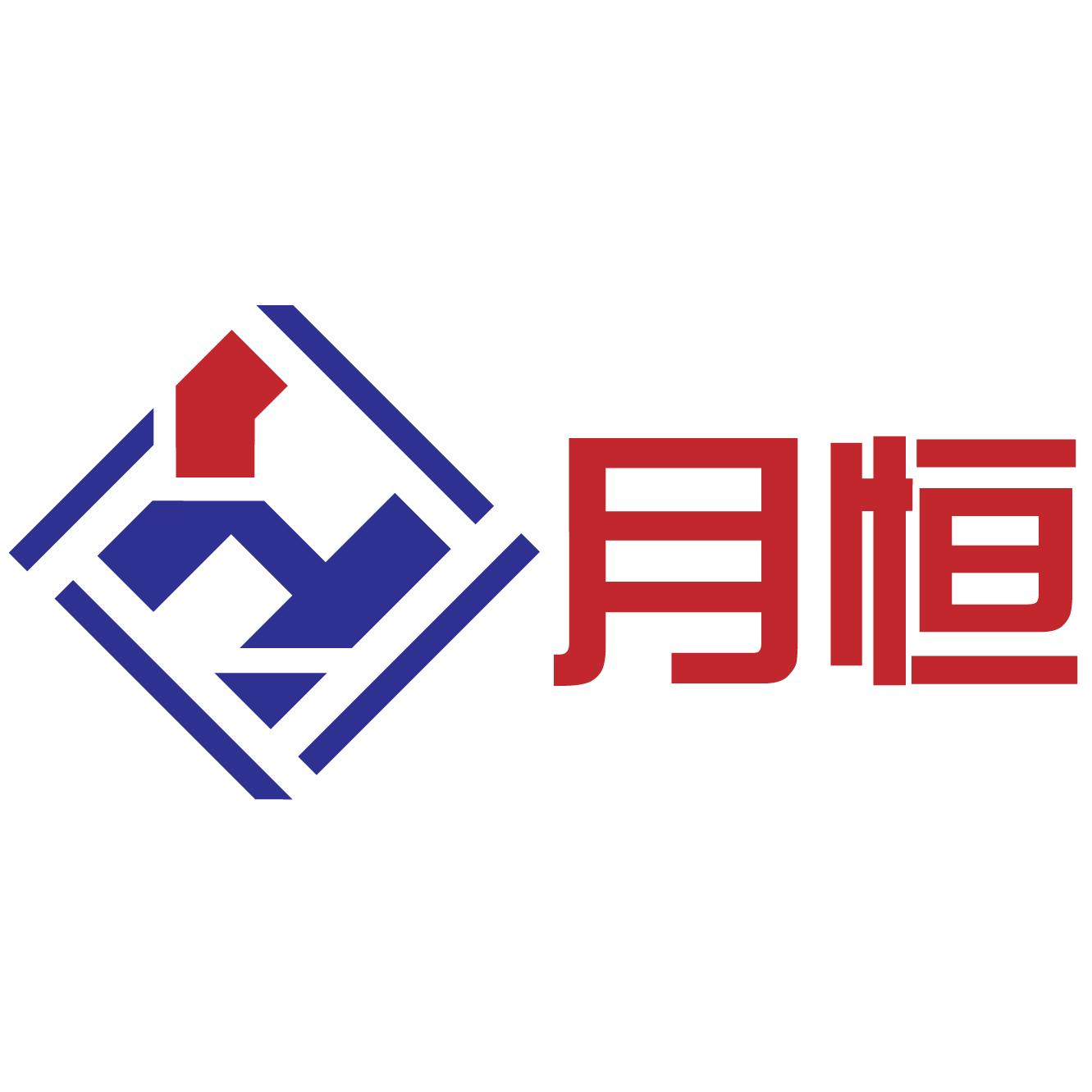 月恒(深圳)企业管理服务有限公司
