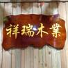 深圳防腐木