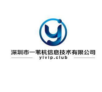 深圳市一苇杭信息技术有限公司