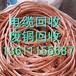 遼寧回收電纜,回收廢舊電纜,沈陽廢銅回收,廢銅回收價格