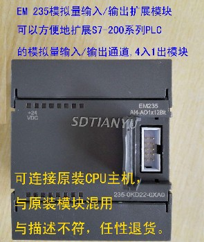 plc控制系统 plc/cpu模块 兼容西门子235模块em235模块国产.