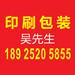 深圳平湖手工盒印刷公司