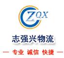 深圳市志強興物流有限公司
