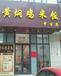 甘肅黃燜雞米飯加盟價格黃燜雞加盟哪家公司好?