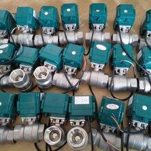 供應螺紋不銹鋼電動球閥微型電動螺紋球閥DN32-DN50圖片