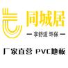 广州厂家PVC塑地板胶销售安装,免费送样板上门