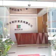 广州市柏轩家具有限公司