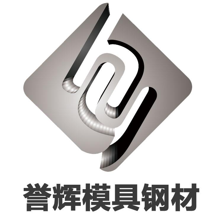 东莞市誉辉模具钢材有限公司