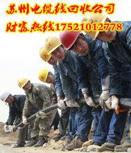 苏州新区二手电缆线回收