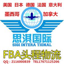 发货到日本首选?#38388;?#29289;流专注日本亚马逊FBA头程电商货代公司