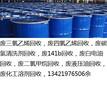 全國范圍回收廢三氯乙烯回收廢除蠟水回收廢白電油回收圖片