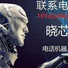 自动外呼电话机器人_让电话机器人自己来打电话图片