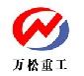 郑州万松重工机械制造有限公司(赵经理)