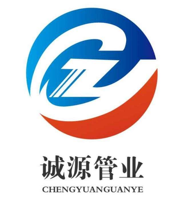 河北诚源管业集团有限公司
