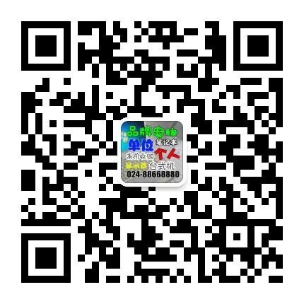 沈阳市大东区百创电脑维修部