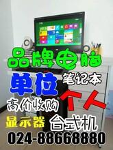 沈阳市沈河区电脑回收上门修电脑图片