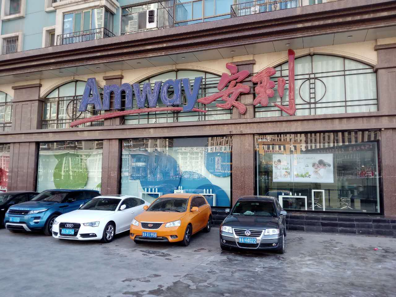 安利(中国)日用品有限公司甘肃分公司