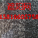 四针防尘网生产厂家A四针遮阳防尘网批发A安平遮阳防尘网厂家