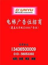 北京电梯广告代理发布北京敦宇文化传播有限公司