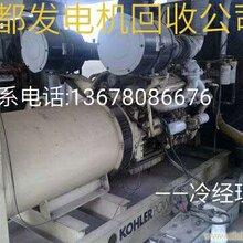 四川发电机组回收成都发电机回收价格