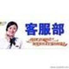 南京帅康燃气灶官方网站各点售后维修中心咨询电话欢迎您!图片