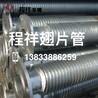 带法兰翅片管钢制高频焊翅片管厂家直销