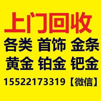 天津市南开区鑫汇珠宝首饰店