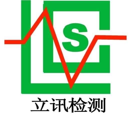 中山立讯检测有限公司