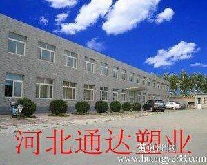 東光縣澤信塑業有限公司北京辦事處