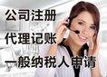 苏州最大的代理记账公司,实力保障,价格优惠图片