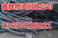 天津电缆回收、天津废旧电缆回收(2天内新报价格)新?#39318;?#35759;!