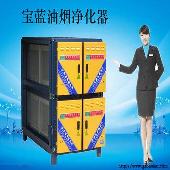 广州市宝蓝环保科技有限公司