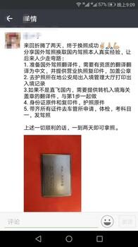 2018河南郑州玻利维亚驾照换证翻译