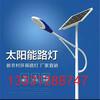 湖南新农村锂电路灯led太阳能路灯一体化