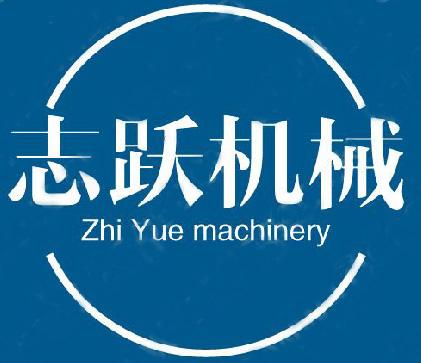 宁波志跃机械设备有限公司