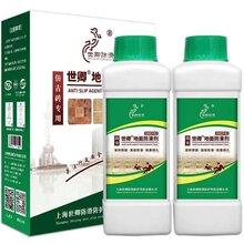 上海世卿防滑剂图片