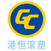 連云港港恒滾塑科技有限公司