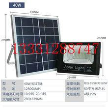 LED太阳能投光灯户外家用防水投光灯庭院照明路灯图片