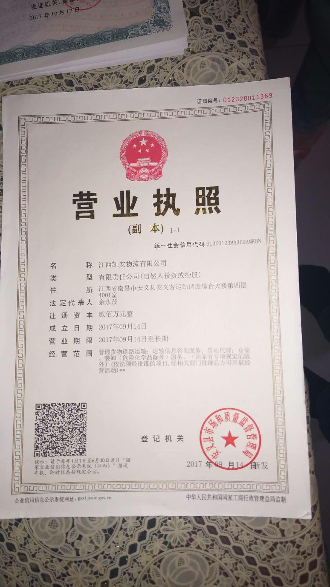南昌到北京物流公司事故车运输