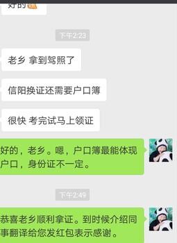 2018河南信阳国外驾照换证最新要求