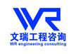 河南文瑞企业管理咨询有限公司(张志)