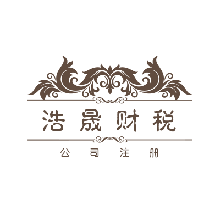 广州萝岗公司注册,新设立公司申请一般纳税人,一般纳税人代理记账