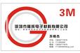 深圳總經銷商3M膠帶GT2312