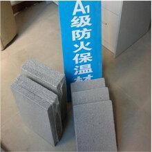 三河水泥发泡保温板A级防火保温材料备案齐全图片