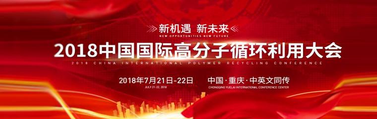 2018中国国际高分子循环利用大会