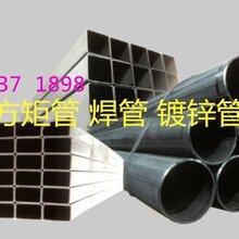 广东(镀锌方管热镀锌方管)佛山盛巨方管有限公司图片